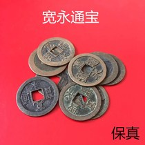 The Ming Dynasty wide yongtong treasure square hole coins numeral numeral numeral numeral numeral numeral numeral numeral numeral collection Fidelity