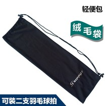 Badminton racket bag cloth bag cute badminton racket set bag portable original canvas angled across the draw rope 2 pieces.