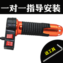 Electric car turn the battery car bicycle accelerator closed tricycle speed throttle handle handle