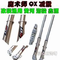 Magician QX shock absorber before and after QX shock absorber Yellow River HEV Hailing Xinyuan 150-250 motorcycle universal.