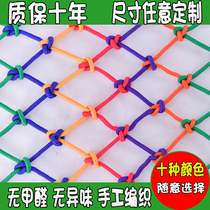 Color nylon protective net children safety net stair fence anti-fall net kindergarten balcony fence net rope home