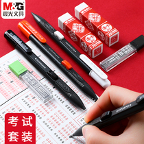 Morning light Tuka pen answer card exam special pen 2b automatic pencil machine card reader computer fill coating than refills college entrance stationery set pupils with non-toxic postgraduate guocao Tu card pen coated caliper
