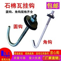 Asbestos tile colored steel tile hook wire 7-word hook seven-word hook hook-shaped semi-circular angle hook right angle screw national standard