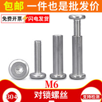 304 stainless steel gong wire inverted Hexagon socket screw 6mm locking screw nut nut cap M6