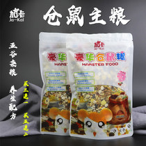 Jakal Gakacan rat grain staple food supplies rat grain feed food bread worm dry self-distribution grain 400g