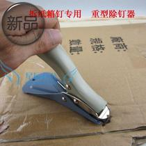 Carton in addition to nail pliers hand pick up nail heavy lifter remove f except nailer effort-saving nailer special.