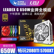 Zhenhua Leadex G 650W Gold full module iceberg gold butterfly gx650 desktop computer host power white