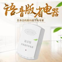 Smart voice saver meter power saving artifact Home Energy Saver power saver enhanced version of the non-stolen dry