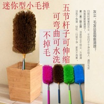 Net red (buy two hair dust can send a spray glass wiper Oh) 5 knotmini-scale small hair duster
