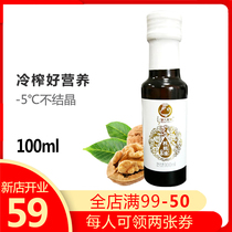 Physical cold pressed wild pecan oil Baby Smart edible auxiliary oil 100ml