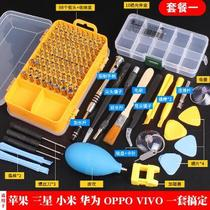 Tool repair machine machine computer home with mobile phone set batch set plum set screwdriver multi-functional cross small.
