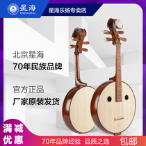 Shing Hai zhongruan 8513 musical instrument professional Redwood Qingshui zhongruan playing Class practice zhongruan musical instrument Ruan Ruan