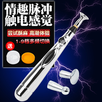 Super pulse electric baton sex can be electric SM electric shock jump egg current stimulation vaginal electric baton female masturbation stick