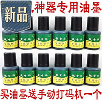 Color ink ink fast dry printing oil manual code code printing code printing machine production date fast dry ink