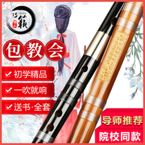 Beginner Bamboo Flute students childrens grade playing adult introductory zero-based Chen DUI hengdi ancient wind GF tune