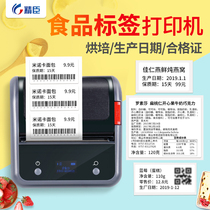 Food production date label printer small bag printing sticker sticker label printer baking commodity price price machine Bluetooth portable commercial food date coding machine