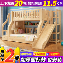 With a slide up and down the child bed multi-functional double solid wood bed Children high and low bed boy mother and son bunk bed