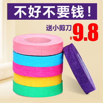 Playing the zither nail tape childrens color test grade playing type Pipa tape breathable special skin color