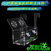 Fish tank isolation box acrylic isolation box plate fish Hatch box aquarium small fry Hatch breeding box multi grid