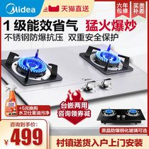 Midea gas stove dual-range Home gas stove desktop natural gas liquefied gas stove stove embedded stove