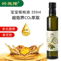 Good schlong walnut oil infant food physical extraction pure 255ml baby baby eat food walnut oil