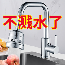 Kitchen faucet splash head filter extended shower nozzle pressurized artifact extended universal extension