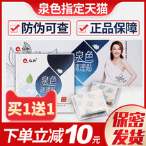 (Tmall genuine)spring texture paste Ren and female private parts Care maintenance snow lotus female sanitary pads