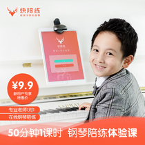 Fast sparring new user piano 50 minutes 1 lesson online 1 to 1 course professional teacher online piano sparring