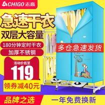 Chi high dryer household small dryer household quick-drying clothes dryer baby dryer drying drying clothes