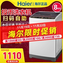 Haier Haier coin washer 8 kg mobile phone scan code payment card commercial self-service washing machine