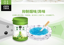 Quick-extinguishing smoke sand soot air clean smoke removal indoor ashtray smoke extinguish smoke odor freshener
