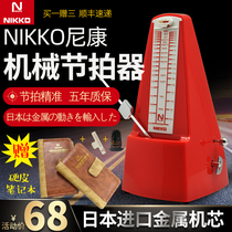 Japan imported movement authentic NIKKO Nikon mechanical metronome piano guitar drum beat universal