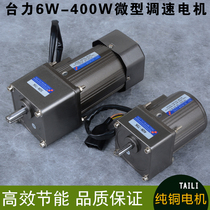 The unit force 6W-400W AC asynchronous micro-speed gear gear motor single-phase positive reversal non-polar change