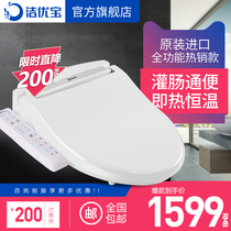 Jieyou Bao intelligent smart toilet cover that is hot full-automatic toilet home bidet