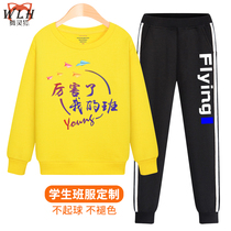 Class clothes games graduation uniforms primary school uniforms kindergarten garden clothes autumn men and women autumn childrens clothing custom suits