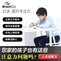 BrainCo Fu si head ring brain power focus training aids attention artifact child learning tyrants black technology neural feedback Intelligent Education exam mention
