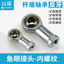 Joint bearing ball head Rod end fisheye connector connecting rod anti-thread internal thread SIL6*1 8*1 25 16X1 5TK
