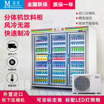 Mu xue string show cabinet refrigerated fruit preservation cabinet vertical supermarket split air-conditioned freezer outside machine-type refrigerator