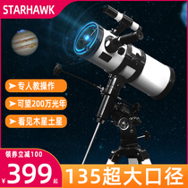 Star Eagle telescope 1 million professional Sky Space Star Deep Sky High Times high-definition to see the stars times