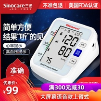 Sanno upper arm blood pressure meter home voice electronic blood pressure monitor arm automatic Enoch heart blood pressure device.