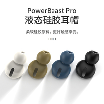 Beats powerbeats pro protective sleeve magic tone powerbeatspro ear cap pro Siamese rubber ring in-ear silicone cover earplugs cap wireless Bluetooth