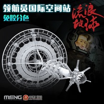 Booking MENG assembled model 1 3000 stray Earth Navigator ISS MMS-002