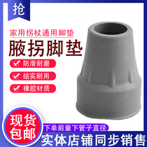 Crutch foot pad under armpit stoe accessories rubber sleeve anti-slip pad double-turned foot pad under armpit skid anti-slip foot pad
