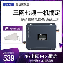 4g-FDD mobile phone signal amplification to enhance the reception expander mobile Unicom telecommunications three-net-in-one Internet access