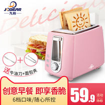 Nine Hall lazy eating machine toaster home breakfast toast Machine Mini automatic toast Toast stove