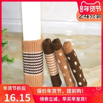 Double-layer knitted table and chair foot cover table and chair leg cover coffee table foot cover chair foot cover stool foot cover stool foot pad