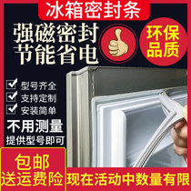 Little Swan BCD 198A 199C 201J6 Universal Magnetic refrigerator door seal seal ring tape