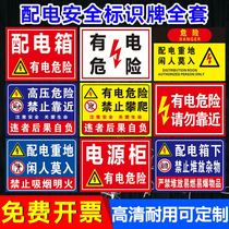 Distribution box safety identification electric hazard warning power supply cabinet electric hazard high voltage Hazard distribution identification complete set of custom distribution box warning signs signage stickers brand