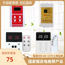 Electric thermostat thermostat dual-control silent temperature control switch electric heat plate remote control thermostat electrothermal membrane silent temperature control.