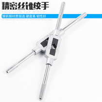 Tapholder tool tap wrench tap-tooth wrench tap wrench tap wrench sleeve silk wire tap wrench